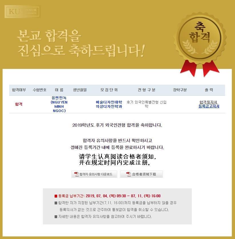 Chúc mừng cô gái Minh Ngọc xinh đẹp đã đậu hồ sơ lên chuyên ngành của 2 trường đại học KONKUK & DONGGUK